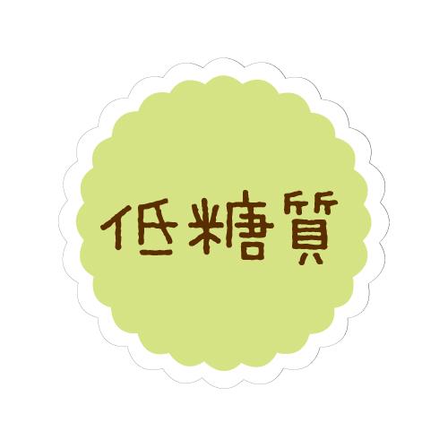 画像1: テイストシール 低糖質(300入) (1)