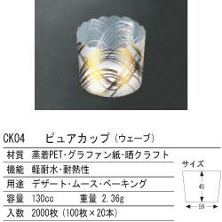画像1: CK04ピュアカップ(ウェーブ)130cc (1)