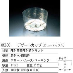 画像1: CK600デザートカップ(ビューティフル)110cc (1)