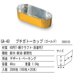 画像1: GA40 プティガトーカップ(ゴールド)40cc 縦長 (1)