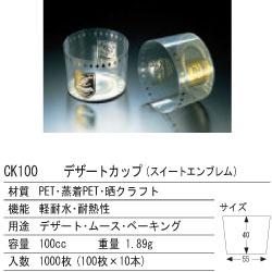 画像1: CK100デザートカップ(スイートエンブレム)100cc (1)