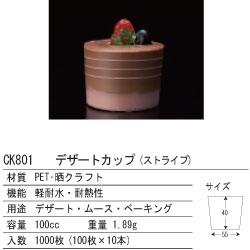 画像1: CK801デザートカップ(ストライプ)100cc (1)
