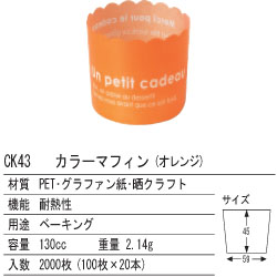 画像1: CK43カラーマフィン(オレンジ)130cc (1)