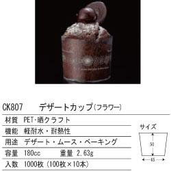 画像1: CK807デザートカップ(フラワー)180cc (1)