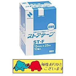 画像1: ストアーテープ 象 (1)
