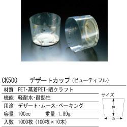 画像1: CK500デザートカップ(ビューティフル)100cc (1)