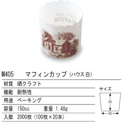 画像1: M405 マフィンカップ(ハウス白)150cc (1)