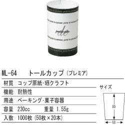 画像1: ML-64トールカップ(プレミア)230cc (1)