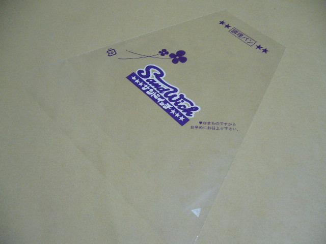 画像1: サンドイッチ袋No80/白・ムラサキ (1)